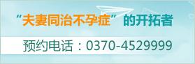 预约电话:0370-4529999