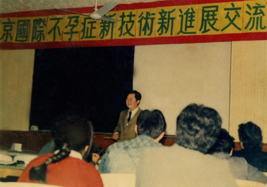 1998年5月戚院长在北京国际不育症新技术、新进展交流会议上介绍、推广夫妻同治不育症(戚氏孕育法)