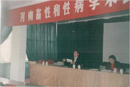 河南省首届性和性病学术研讨会于90年4月在郑州召开
