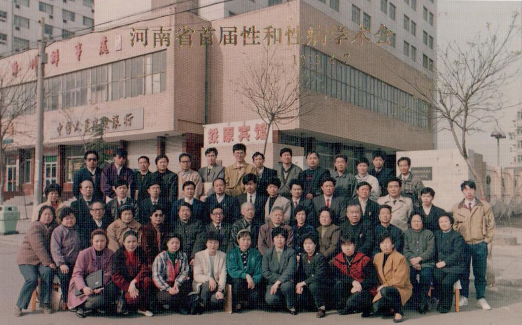 河南省首届性和性病学术研讨会专家合影留念