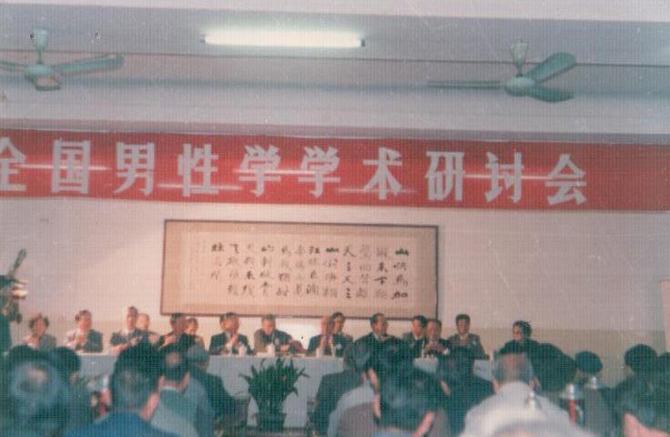 全国男性学学术研讨会于90年10月在南京召开