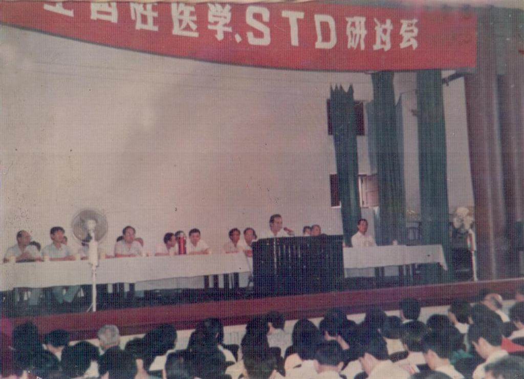 全国性医学STD研究会与90年7月在青岛召开