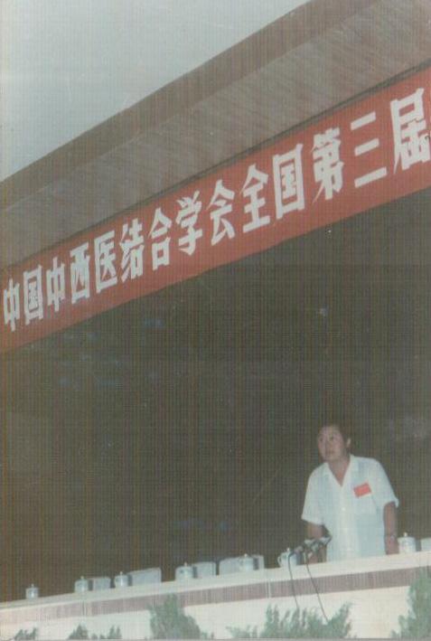全国第三届中西结合学术经验交流会与1990年8月在哈尔滨召开