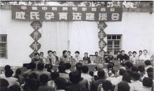 """""""戚氏孕育法""""座谈会记实"""