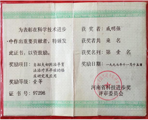 河南省科学技术进步奖壹等奖